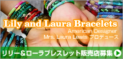 Lily and Laura Braceletsページはこちら