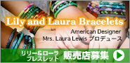 Lily and Laura Bracelets販売店募集